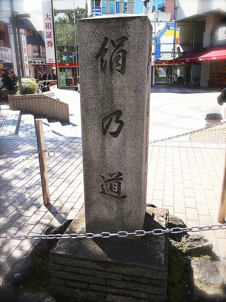 幕末のシルクロード・「絹の道」の碑