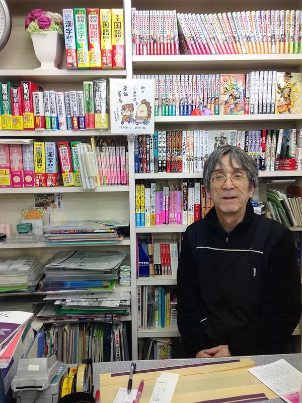 町の本屋さんオーナー 岩楯幸雄さんの画像