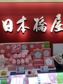 日本橋屋の季節限定和菓子で春を先取り