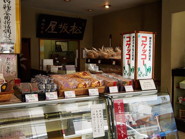 城下町小田原を代表する和菓子店『松坂屋』の画像