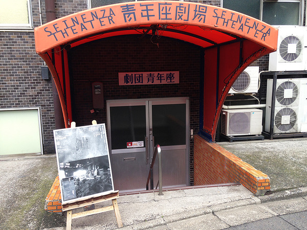 60年の伝統を誇る「劇団青年座」の画像