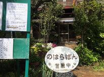 天然酵母ぱん 隠れ家カフェ