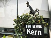 新百合ケ丘駅近くのパン屋「ケルン」