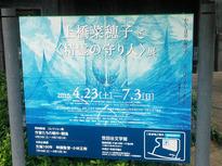 上橋菜穂子と〈精霊の守り人〉展