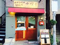 世田谷代田駅前の小さなカフェ、その名も「シモキタトナリ」