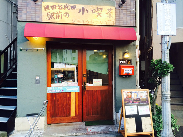 世田谷代田駅前の小さなカフェ、その名も「シモキタトナリ」の画像