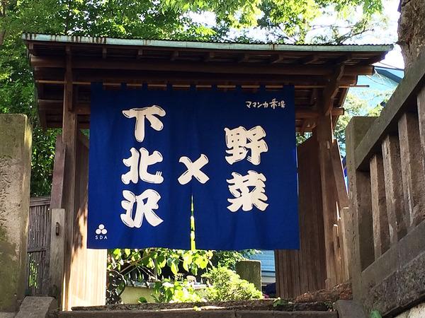 優しさいっぱいの下北沢ママンカ市場の画像