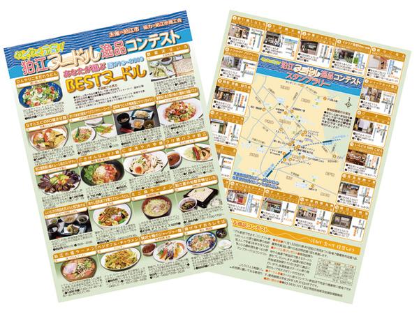 「狛江ヌードル逸品コンテスト」8/31まで開催中の画像