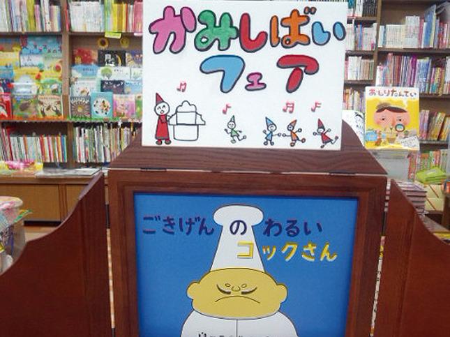 まちの本屋さんで、絵本の読み聞かせと紙芝居!