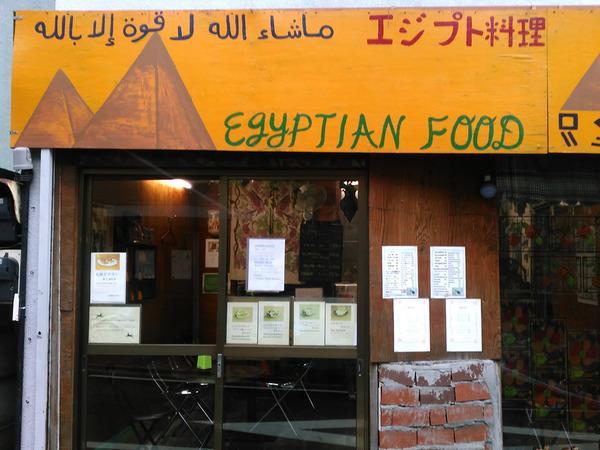 自慢のスパイスが効いたエジプトデリの画像