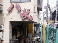 戦前に開業した歴史ある剣道具店