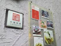 梅ヶ丘にミシュラン1つ星獲得の中国料理のお店!