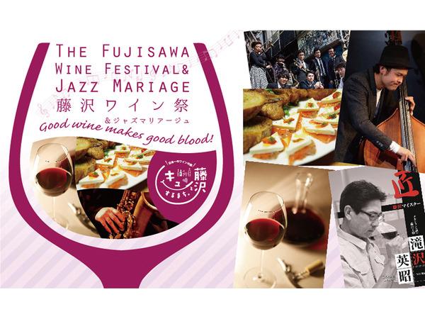 11月19日(土)藤沢駅前でワインの祭典 開催!の画像
