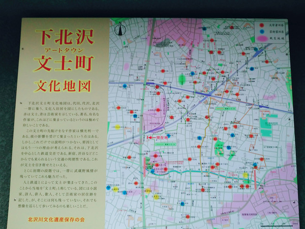 「下北沢文士町文化地図」でプチ旅はいかが?の画像