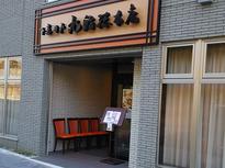 おいしかった旭鮨・新百合ヶ丘店