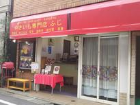 ほくほくの焼き芋専門店!