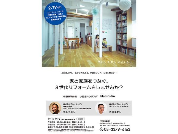 【小田急×ブルースタジオ】リノベーションセミナーの画像