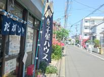 2/24(金) 寺子屋HOUSEでシンポジウム開催!