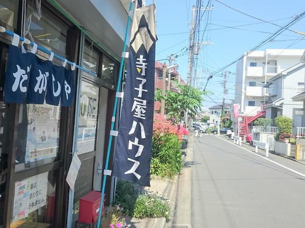 2/24(金) 寺子屋HOUSEでシンポジウム開催!の画像