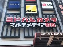 ヨドバシカメラマルチメディア町田