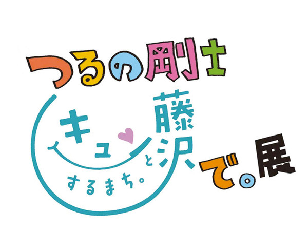 藤沢市アートスペース 平成28年度企画展Ⅳの画像