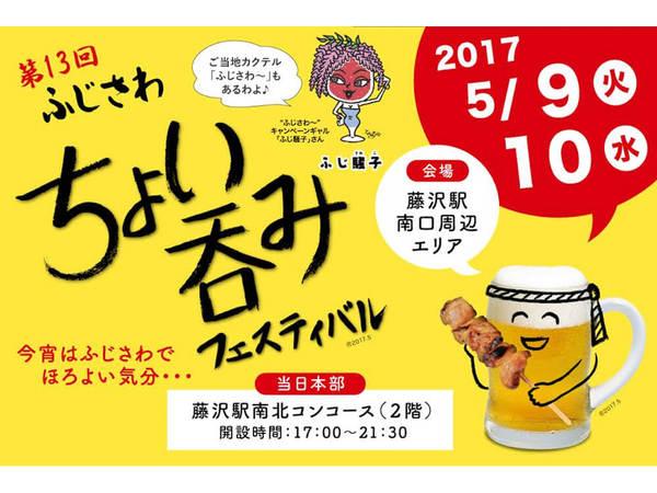 第13回ふじさわちょい呑みフェスティバル開催!の画像