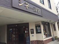 映画と本とパンの店「シネコヤ」オープン!の画像