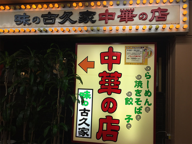 味の古久家中華の店と書かれたレトロな看板
