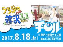 藤沢出身バンド「チロル」が地元藤沢でライブ企画!
