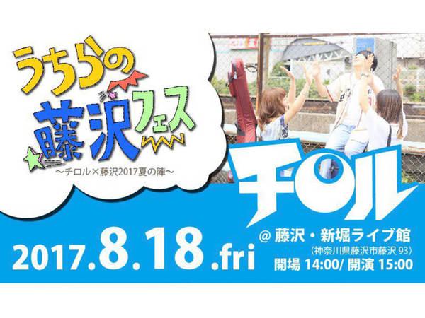 藤沢出身バンド「チロル」が地元藤沢でライブ企画!の画像