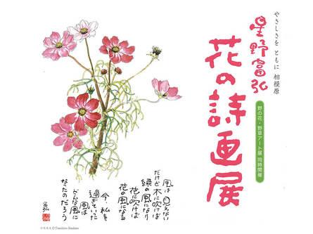 見た人を癒し、励ます星野富弘さんの詩画作品展