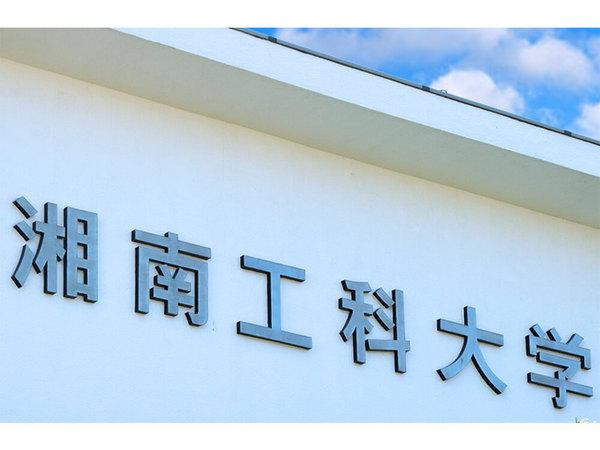 湘南工科大学の松稜祭の画像