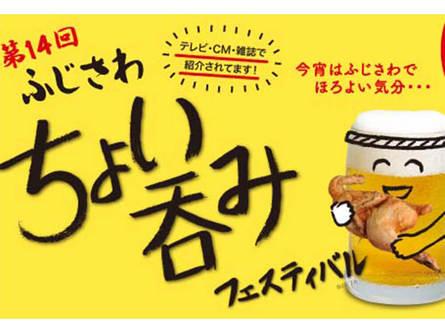 ふじさわちょい呑みフェスティバル開催!