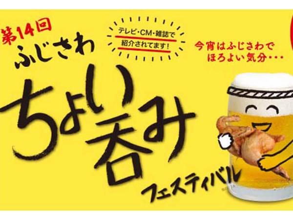 ふじさわちょい呑みフェスティバル開催!の画像