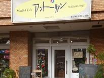 手作り洋菓子のお店