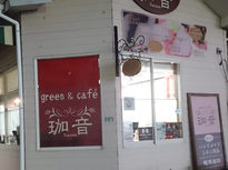 green & cafe