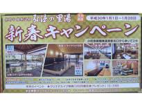 お正月は鶴巻温泉で 新春イベント