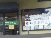 コーヒーとフレンチトーストの店