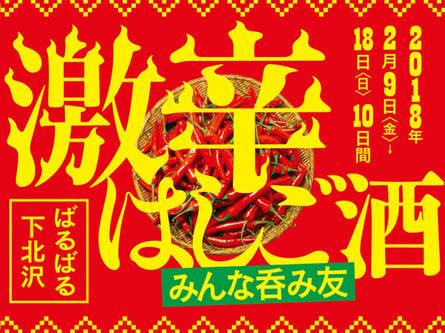 下北沢で激辛はしご酒「ばるばる下北沢」開催!