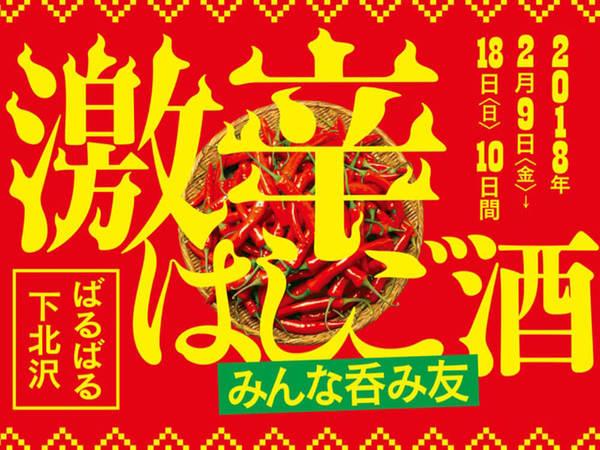 下北沢で激辛はしご酒「ばるばる下北沢」開催!の画像