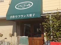 手作りフランス菓子のお店