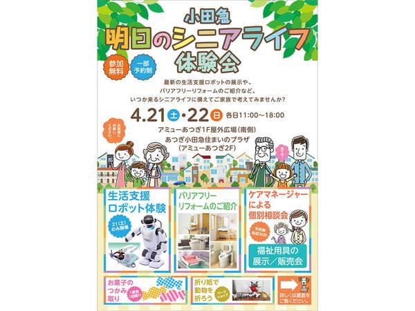 小田急 明日のシニアライフ体験会!!の画像