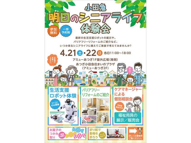 小田急 明日のシニアライフ体験会!!