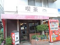 伊勢原駅近くの喫茶店