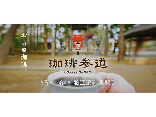 お寺の境内で、おいしいコーヒーを味わおう