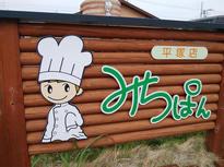 しまむらの隣りのパン屋さんです!