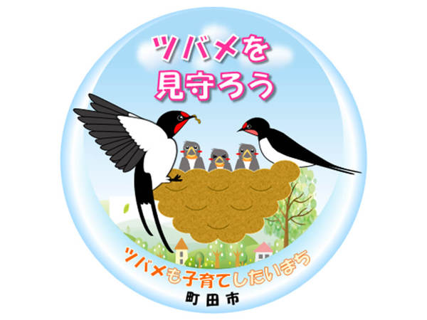 町田市でツバメの巣を見守るツバメステッカー配布の画像