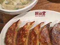 シンプルメニューの餃子専門店