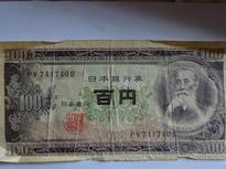 子供の頃から大事にしているしわしわの100円札