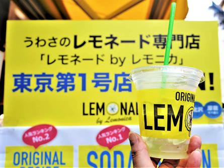 行列のレモネード専門店の都内一号店が下北沢に!